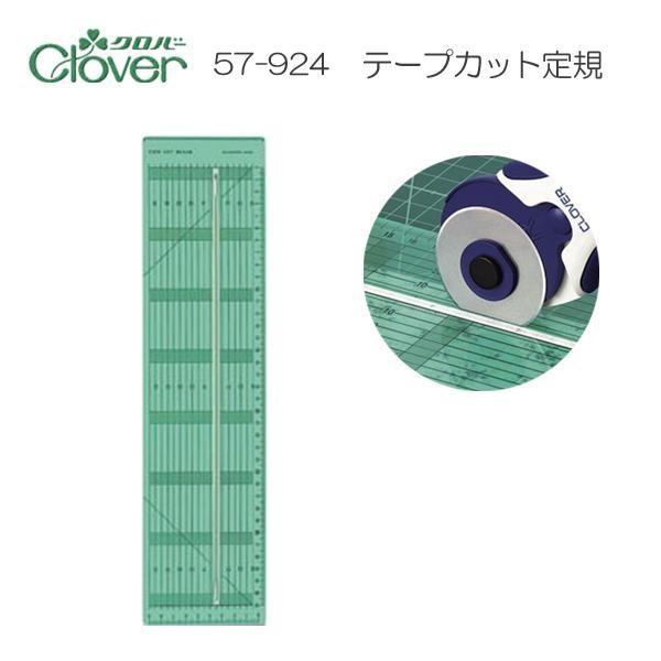 クロバー テープカット定規 57-924