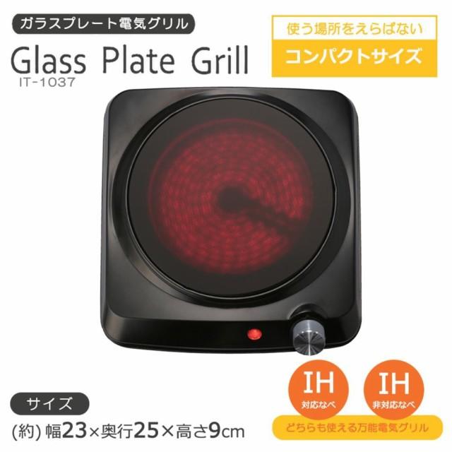 ガラスプレート電気グリル IT-1037