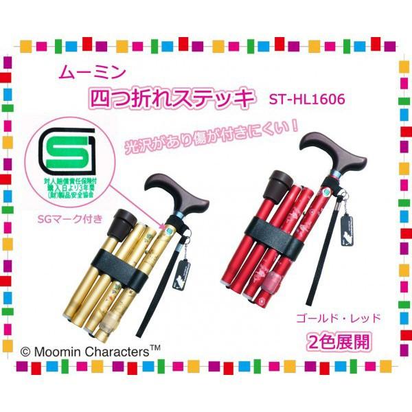 ムーミン 四つ折れステッキ ST-HL1606