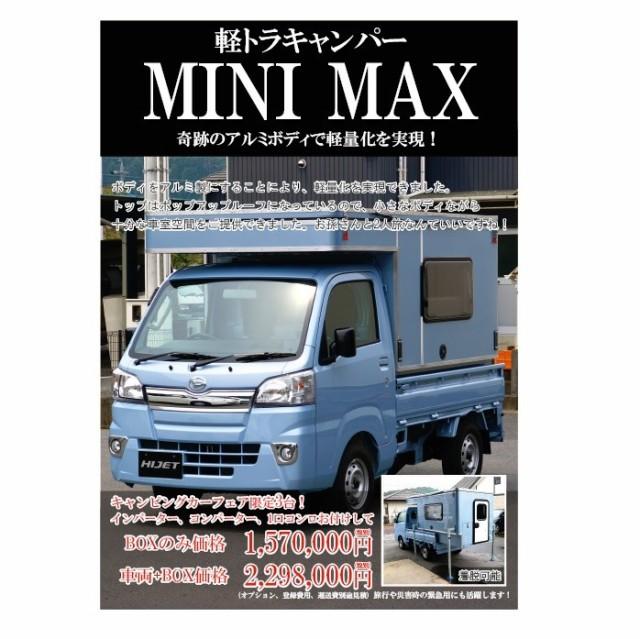 軽トラキャンパー MINI MAX BOXのみ