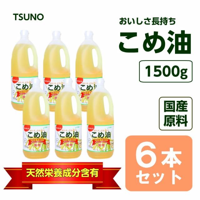 こめ油 1500g 6本セット 築野食品 国産 送料無料 ...