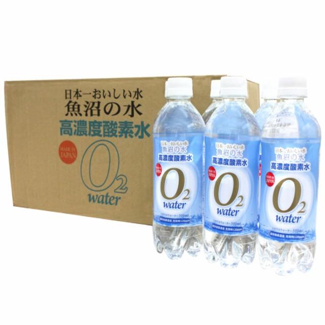 高濃度酸素水 魚沼の水 500ml 48本 酸素水 高濃度...