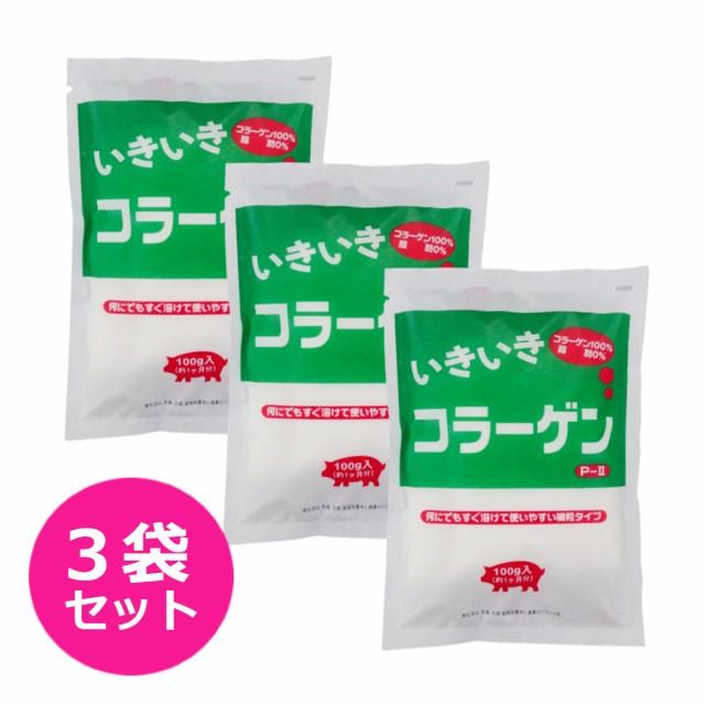 いきいきコラーゲン 100g 3袋セット 粉末 コラー...