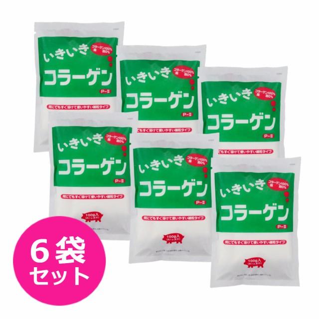 いきいきコラーゲン 100g 6袋セット 粉末 コラー...