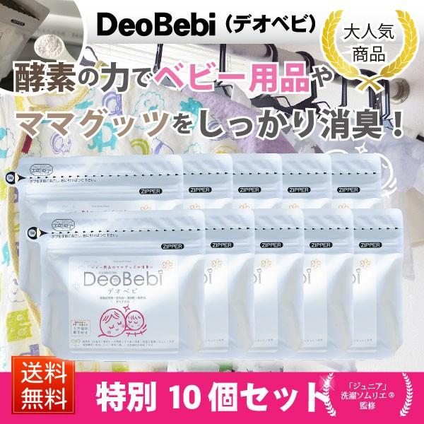 【10個セット】 DeoBebi デオベビ ベビー用品 マ...