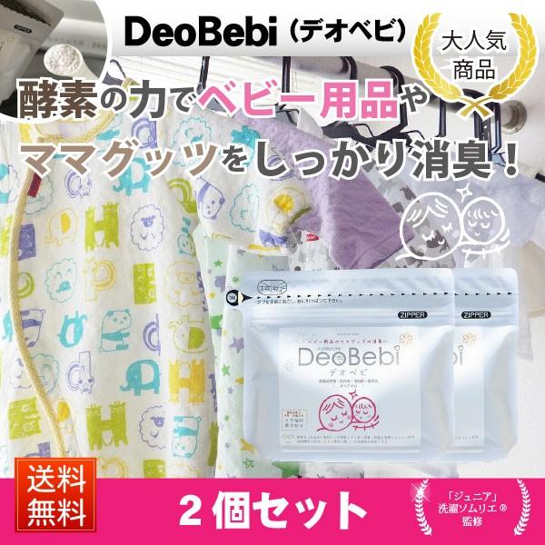 【2個セット】 DeoBebi デオベビ ベビー用品 ママ...