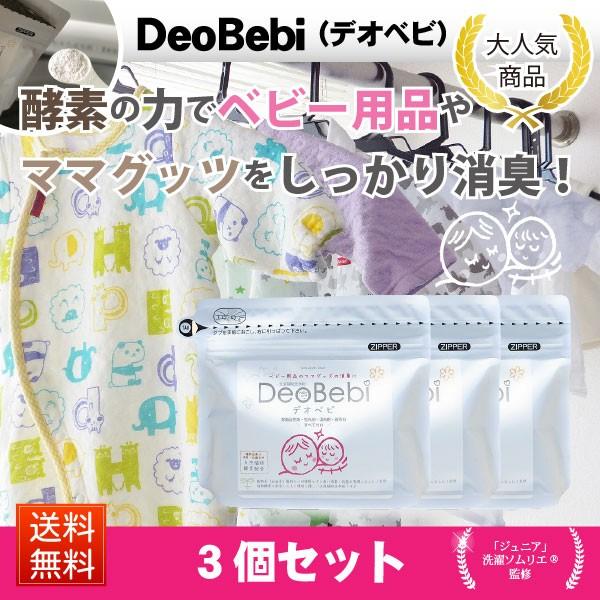 【3個セット】 DeoBebi デオベビ ベビー用品 ママ...