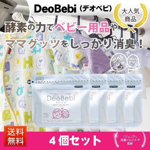 【4個セット】 DeoBebi デオベビ ベビー用品 ママ...