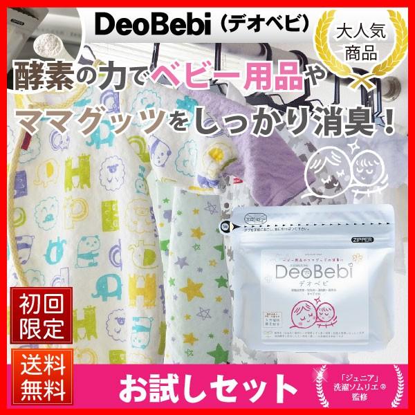 【初回限定 お試しセット】 DeoBebi デオベビ ベ...