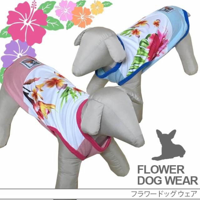 犬服 ドッグウェア フラワー 花柄  夏用 ノースリ...