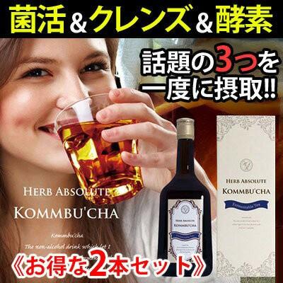 《お得な2本セット》ジュースクレンズ 酵素 紅茶...