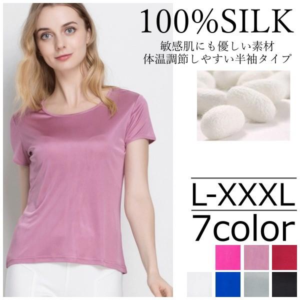 お取寄せ インナー シャツ 半袖 100%シルク 敏感...