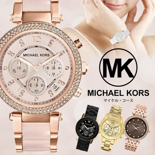 MICHAELKORS マイケルコース 腕時計 ウォッチ MK