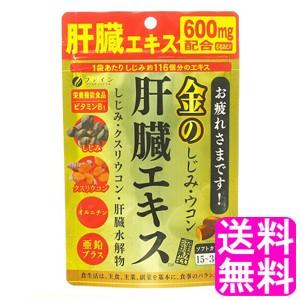 【送料無料】金のしじみウコン肝臓エキス ■ ファ...