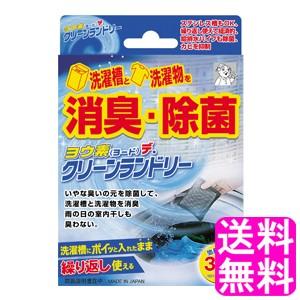 【送料無料】 ヨウ素デ・クリーンランドリー 【一...