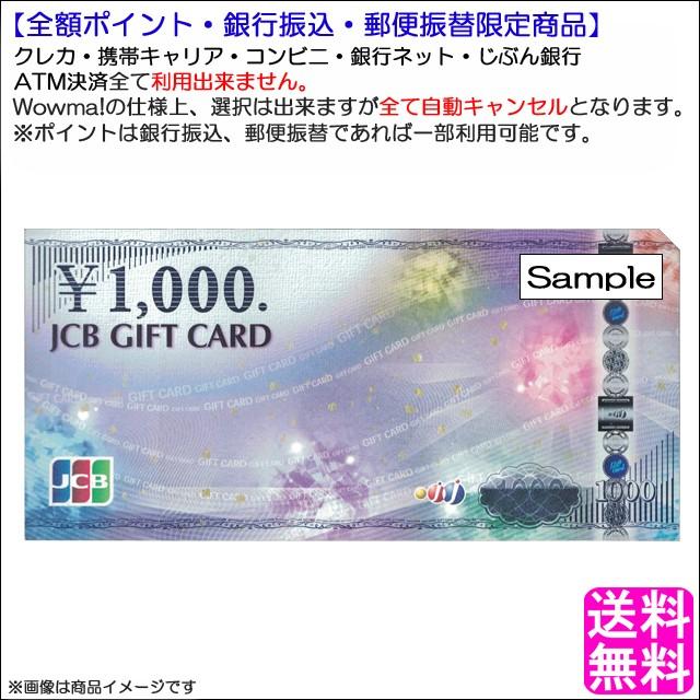 【クレカ・携帯キャリア決済不可】JCB ギフトカー...