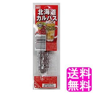 【送料無料】 丸大食品 北海道カルパス 1本 ■ ポ...