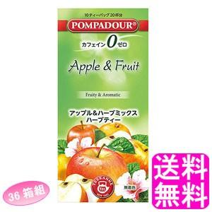 【送料無料】ポンパドール アップル&ハーブミック...