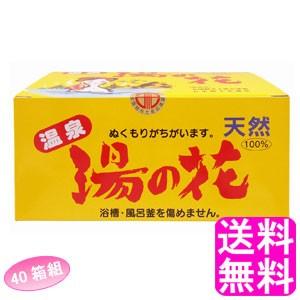 【送料無料】天然湯の花 25袋入【40箱組】 ■ 湯...