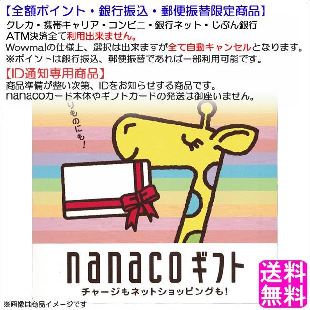【ID通知専用商品】【クレカ・携帯キャリア決済不...