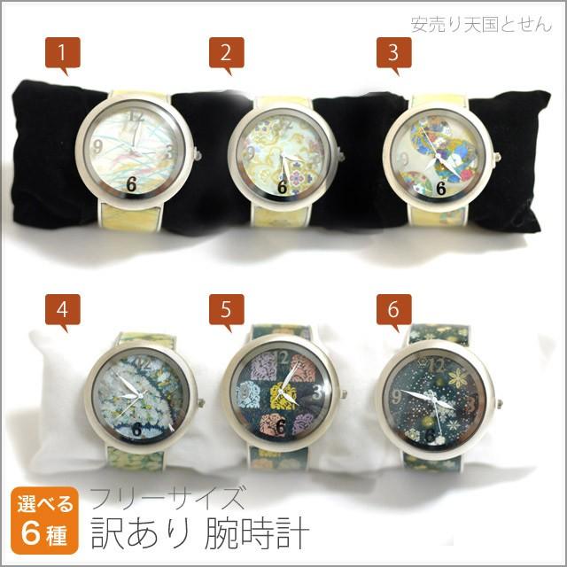 【訳あり メーカー処分品 腕時計/※要電池交換】...