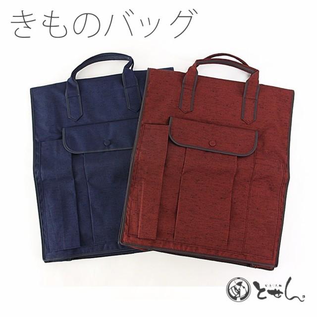 【着物パック】着物バッグ きもの 和装バッグ 和...