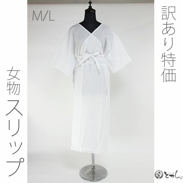 【訳あり/女物スリップ M/L】和装下着 ワンピース...