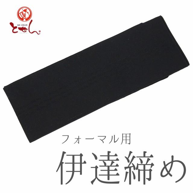 メール便送料無料 正絹 伊達締め 並尺 黒 喪服 フ...