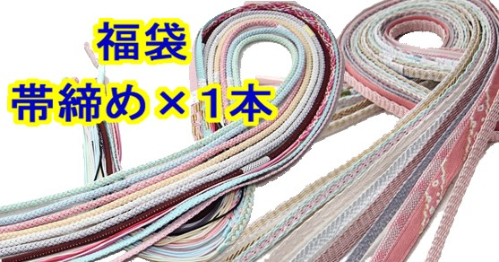 ※※メール便送料無料※※【福袋(正絹夏用帯締め...