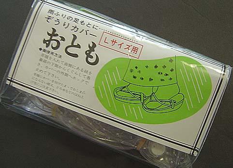 【草履カバー おとも(Lサイズ)】ぞうりカバー ...