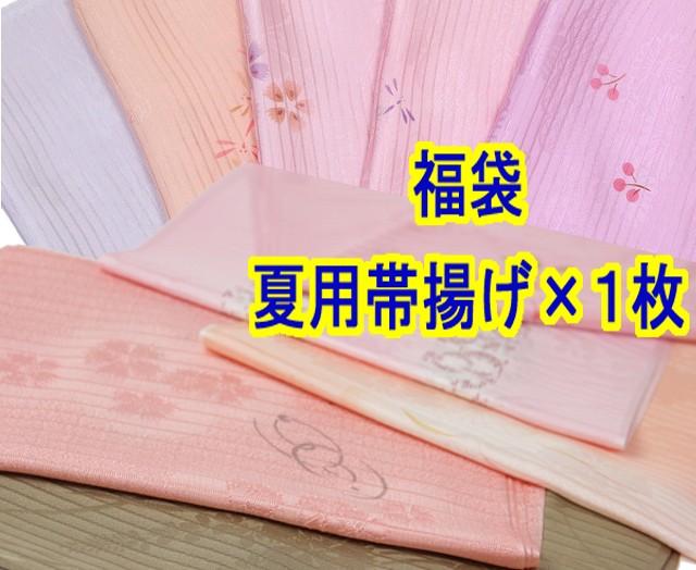 【メール便送料無料】【福袋(正絹夏用帯揚げ×1...