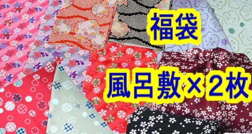 【メール便送料無料】【呉服屋】【福袋(ちりめん...