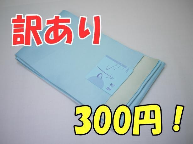 【訳あり/浴衣帯】リバーシブル浴衣帯(無地-z)...