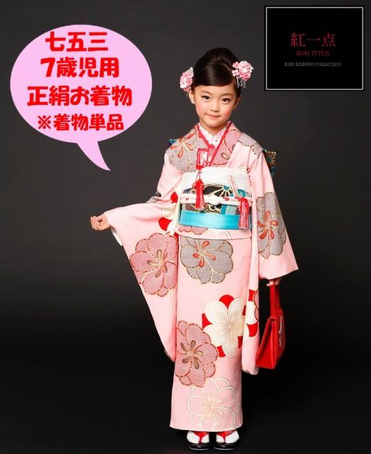 【紅一点 7歳用着物 正絹/ピンク(ねじり梅)】7...