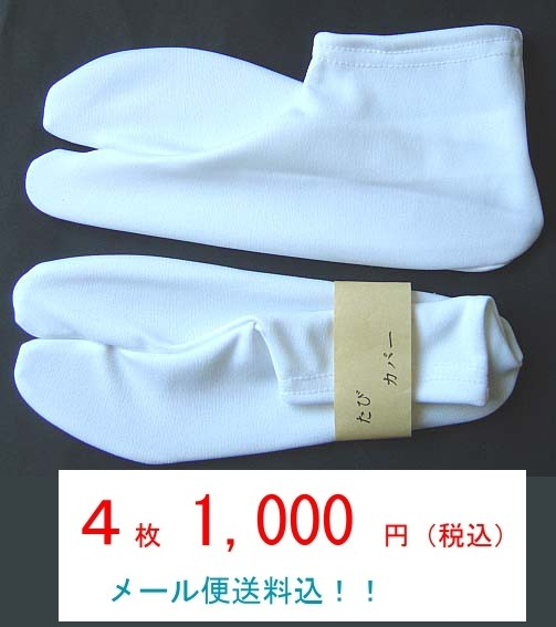 【メール便送料無料】【足袋カバー4足セット】メ...