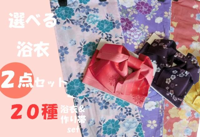 【浴衣2点セット】<浴衣+作り帯>20柄から選べる福袋 レディース 大人 浴衣セット フリーサイズ レトロ プレタ
