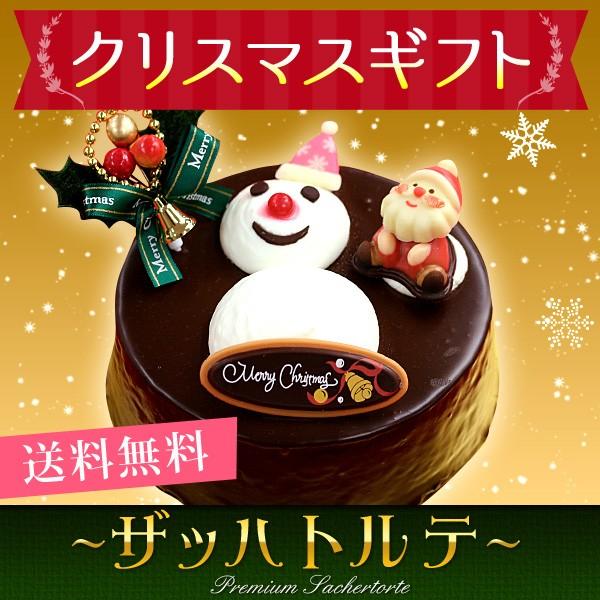 クリスマス ギフト 送料無料 ザッハトルテ(北海道...