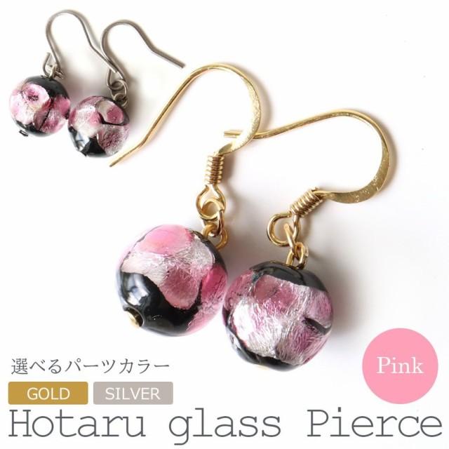 沖縄で大人気のホタルガラスピアス チタン製 両耳...