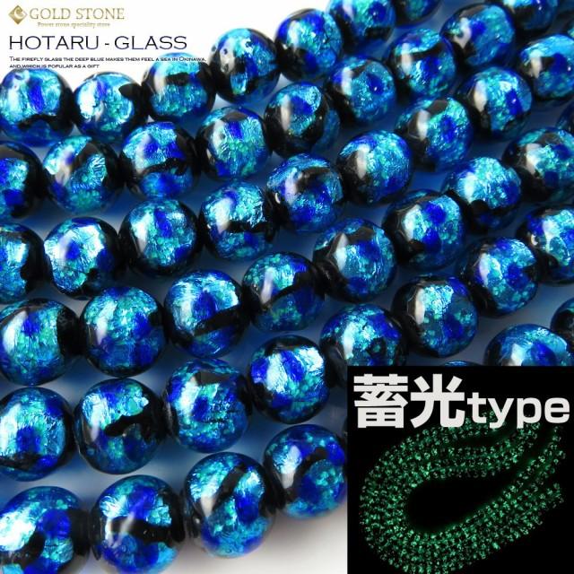 光る 夜光 発光タイプ ホタルガラス 一連 ビーズ8...