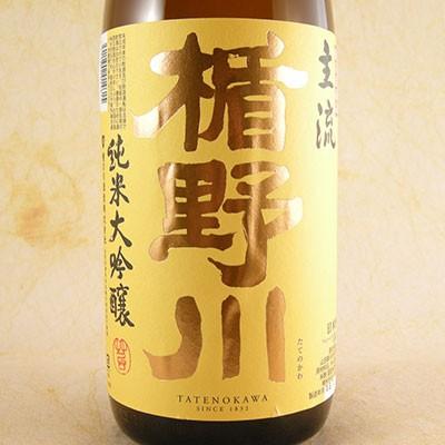 お中元 ギフト 楯野川(たてのかわ) 純米大吟醸...