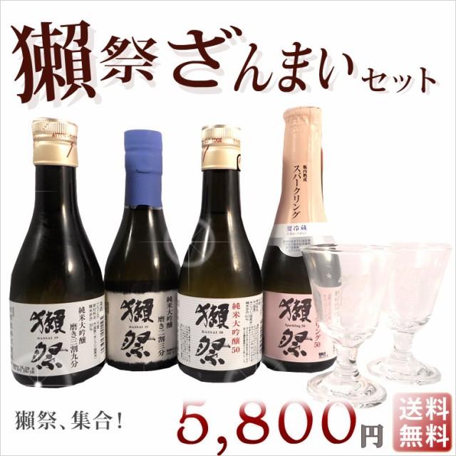 母の日 ギフト 送料無料 獺祭 ざんまいセット 純米大吟醸23・39・50・スパークリング50 180ml と貴人グラス 2脚 日本酒 クール代金込み