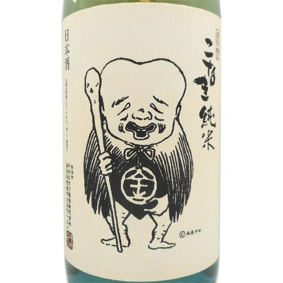 お中元 ギフト 日本酒 こなき 純米吟醸 無濾過生...