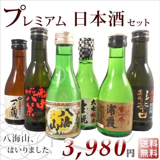 母の日 ギフト 送料無料 飲み比べプレミアム日本酒セット 司牡丹、八海山、浦霞、一ノ蔵、大七、春鹿 ミニボトル