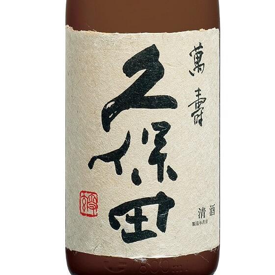 お歳暮 ギフト 日本酒 久保田 純米大吟醸 萬寿 18...