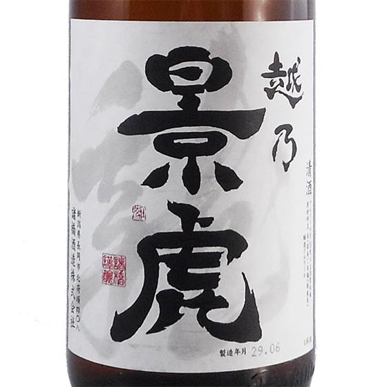 お中元 ギフト 日本酒 越乃景虎 こしのかげとら ...