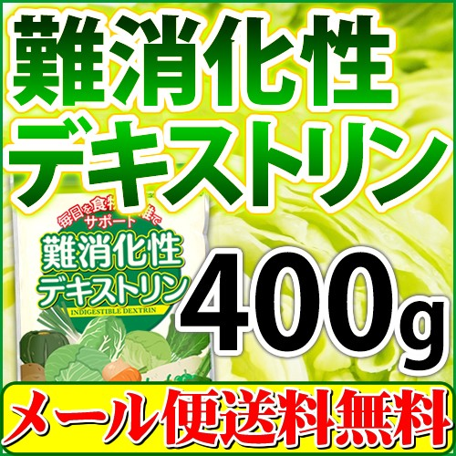 難消化性デキストリン 水溶性 食物繊維 400g 微顆...