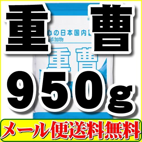 重曹950g 炭酸水素ナトリウム 食品添加物グレード...