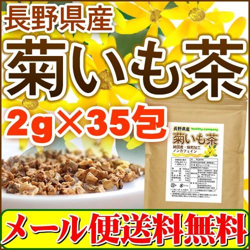 長野県産 菊いも茶 2g×35pc 菊芋茶 国産 イヌリ...