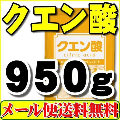 クエン酸 (無水) 950g 食品添加物グレード 食用 ...