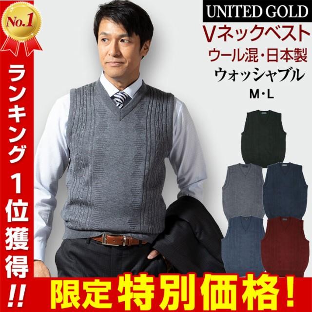 ニットベスト メンズ 日本製 ビジネス ベスト 洗...